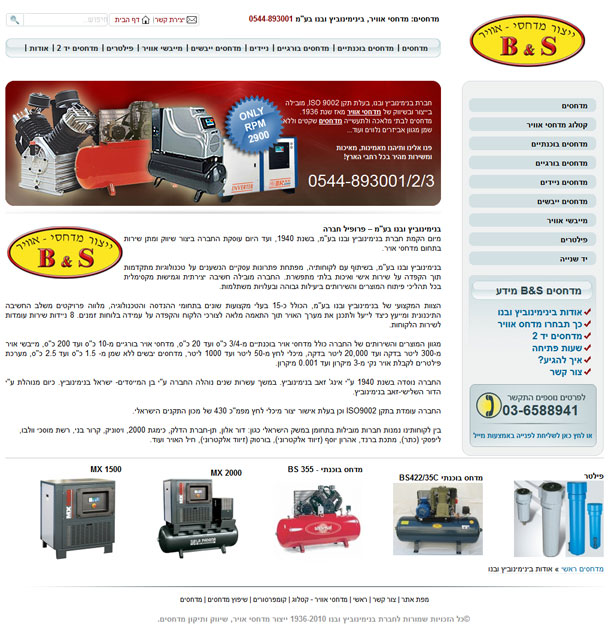 Click to enlarge image b-s-compressors.co.il-3.jpg